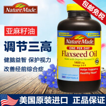 Nature Made 天然亚麻籽油软胶囊欧米伽3美国原装进口 300粒
