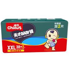 雀氏(Chiaus)天才baby裤学步裤特大号XXL40片(16kg以上)