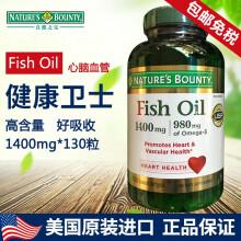 自然之宝(Nature's bounty)深海鱼油软胶囊Fish Oil  美国原装进口保健品 1400mg*130粒 1瓶