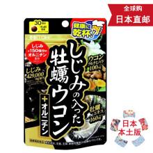 京东国际              井藤汉方(ITOH) 牡蛎姜黄精华胶囊 解酒排毒 120粒 3袋巩固