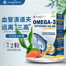 京东国际              德国Pharmavital 法玛维他Omega-3+维生素E鱼油500mg 120粒 Omega-3 500mg 120粒*2盒