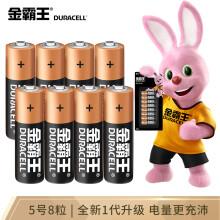 金霸王(Duracell)5号电池8粒装 碱性干电池五号 适用于计算器无线鼠标挂钟电子门锁电子秤遥控器儿童玩具等