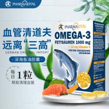 京东国际              德国Pharmavital 法玛维他Omega-3+维生素E鱼油1000mg Omega-3+ 1000mg 100粒