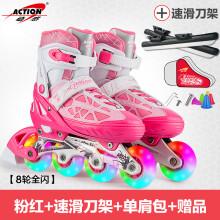 动感ACTION溜冰鞋儿童全套装可调 成人直排轮男女溜冰鞋153B-21 粉红全闪鞋+速滑刀 L/40-43码可调