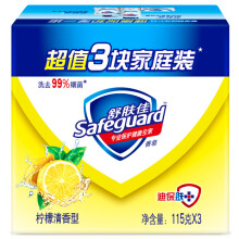 舒肤佳香皂柠檬清新115gX3(温和洁净 清盈低泡 新老包装随机发货)