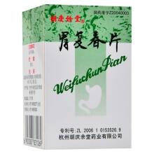 胡庆余堂 胃复春片 0.36g*60片*1瓶/盒 18瓶三个月
