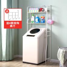心家宜(SINGAYE) 创意全能洗衣机置物架68*28*160cm 金属马桶架 家用收纳储物花架 象牙白98402W