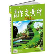 意林作文素材版合订本(2015年04期-06期 总第19卷)