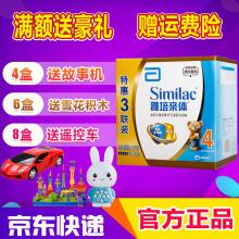 雅培(Abbott) 金装喜康力亲体4段儿童配方奶粉1200g /克 *4盒