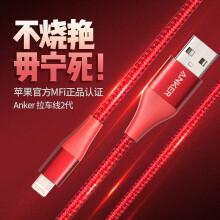 Anker MFi认证 拉车线2代 苹果数据线 11Pro/Xs Max/XR/X/8/7手机USB充电器电源线 通用iphone6s/7Plus/ipad