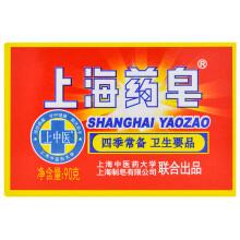 上海药皂 透明药皂 洗手沐浴皂90g