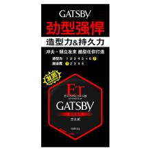 杰士派(GATSBY)造型发泥 强力定型蓬松发蜡 哑光发泥 50g