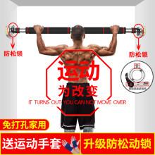 引体向上器家用单杠门上单杠家用室内健身器材门框墙上引体向上单双杠室内单杆免打孔 防松款黑红色(100-150cm)+手套