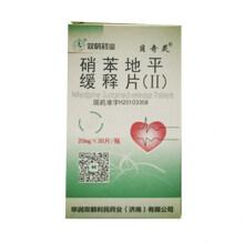 双鹤药业 硝苯地平缓释片(II) 20mg*30片