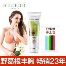 圣荷(ST.HERB) 泰国圣荷美胸霜丰胸霜100g美胸产品美乳精油贴露膏胸部护理霜按摩