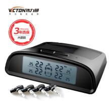 伟力通(Victon)胎压监测 T6 太阳能无线内置 黑色【包安装,请先选择安装服务再加入购物车】