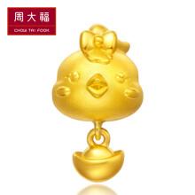 周大福(CHOW TAI FOOK)元宝鸡生肖鸡足金黄金转运珠吊坠 R19369 1160