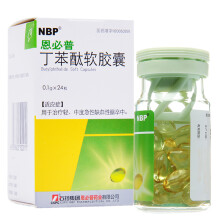 恩必普 丁苯酞软胶囊 0.1g*24粒/瓶/盒