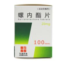 HOMESUN 螺内酯片 20mg*100片*1瓶/盒