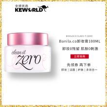 全球购              芭妮兰卸妆膏女收缩毛孔温和面部唇部眼部卸妆乳 *2瓶