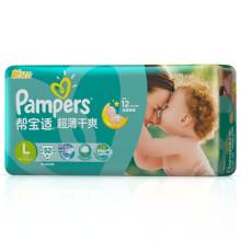 帮宝适 Pampers 超薄干爽 婴儿纸尿裤 大号L52【9-14kg】