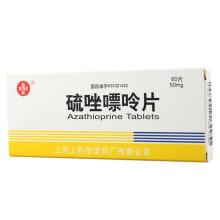 信谊 硫唑嘌呤片 50mg*60片/盒 1盒装 Rx