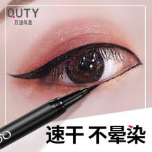巧迪尚惠(Qdsuh) 眼线笔 电眼炫黑眼线水笔0.5g 持久防水不晕染眼线液笔