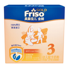 美素佳儿(Friso)金装幼儿配方奶粉 3段(1-3岁幼儿适用)1200克(荷兰原装进口)