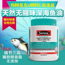 【澳洲进口】Swisse 深海鱼油欧米茄3软胶囊1500mg 400粒 调节三高 降血压