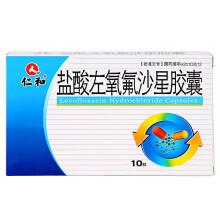 仁和 盐酸左氧氟沙星胶囊 0.1g*10粒/盒