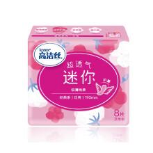 高洁丝(Kotex) 【屈臣氏】瞬吸蓝迷你卫生巾护翼8片 新旧包装替换中