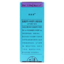 美普清 盐酸丙卡特罗口服溶液 60ml:0.3mg
