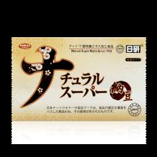 日研 日本超浓缩纳豆激酶2500FU 日本原装进口 浓缩版1盒