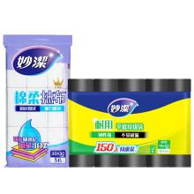 京东超市妙洁 耐用垃圾袋150只经济装棉柔抹布升级版5片装套装