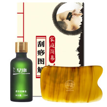 早康 刮痧套装G22(黄牛角刮痧板方形+草本按摩油+刮痧图解)