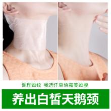 仟草佰露 颈膜贴颈霜去颈纹祛纹补水保湿提拉紧致颈部护理脖子颈膜 18片