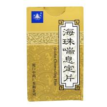 鼎炉 海珠喘息定片 0.48g*84片*1瓶/盒