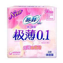 苏菲 卫生巾 弹力贴身日用0.1极薄2片