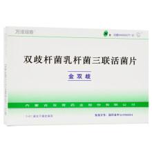 万泽双奇 金双歧 双歧杆菌乳杆菌三联活菌片 0.5g*36片/盒 二盒装