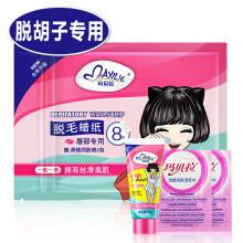 玛贝拉脱毛膏唇部蜡纸适用于女士去小胡子唇毛脸部面部脱毛蜜蜡纸8片装