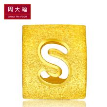 周大福 字母S 足金黄金转运珠/吊坠 (工费:48计价) F189562 48 约1.00克