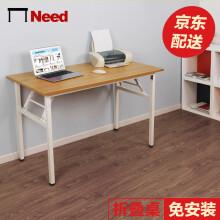 尼德 电脑桌台式家用办公桌子简易书桌电竞桌折叠餐桌子现代简约便携式免安装桌子会议培训桌写字台AC5 120*60柚木面白腿