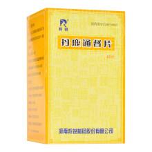 羚锐 丹鹿通督片 0.6g*60片/盒