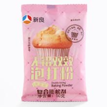 新良烘焙原料 无铝双效泡打粉 蛋糕用无铝膨松剂 50g
