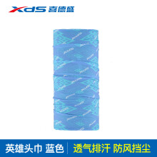 喜德盛(xds)魔术头巾运动嘻哈百变骑行户外面罩防晒头套头巾男女通用 天空蓝