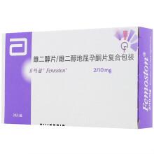 芬吗通 雌二醇片/雌二醇地屈孕酮片复合包装