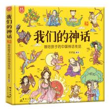 洋洋兔童书・我们的神话:画给孩子的中国神话传说