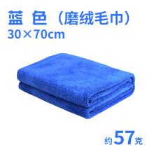 点缤 洗车毛巾擦车巾吸水加厚易清洗大号汽车抹布用品刷车工具套装 30*70cm(毛巾)蓝色【买2送1】