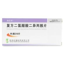 加正平 二氯醋酸二异丙胺片 28片/盒