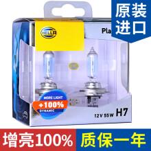 海拉增亮100%汽车卤素大灯灯泡(2只装) 远光灯泡 三菱翼神